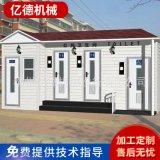 廠家生產定製 移動廁所 移動洗手間 環保廁所 工地廁所