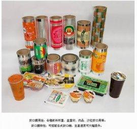 复合袋,铝箔袋,自立袋,拉链袋,卷膜,包装膜