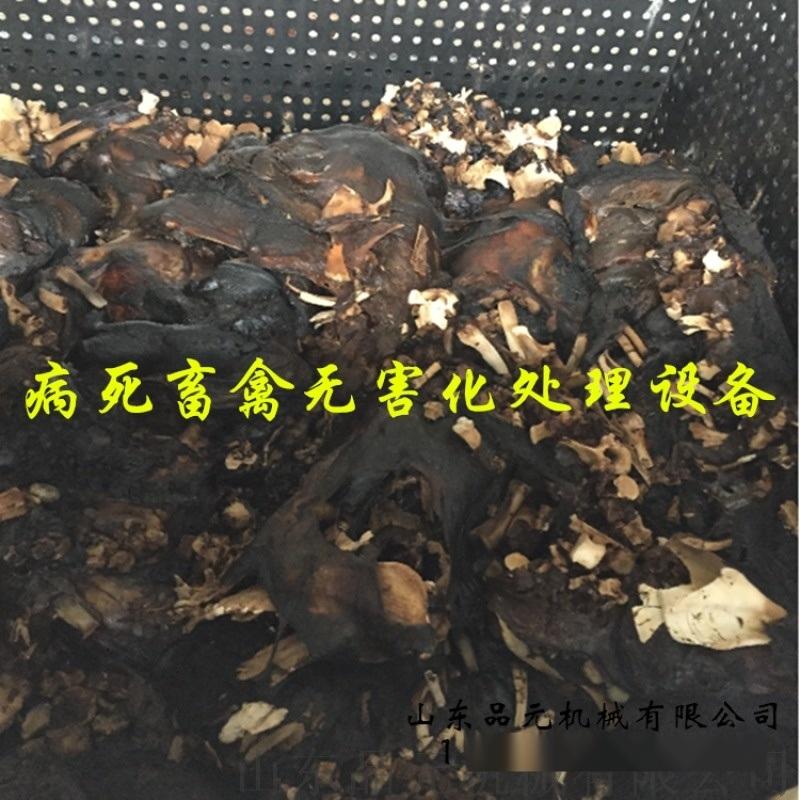 屠宰场病死鸡鸭鹅尸体无害化处理设备