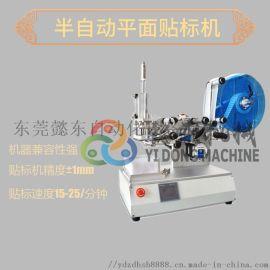 半自动平面贴标机 东莞懿东YD203平面贴标机