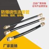 隆业专供-防爆不锈钢编织管、DN25防爆软管