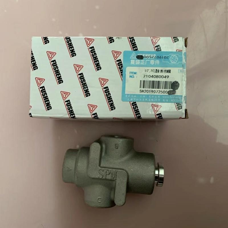 復盛空壓機熱控制閥 溫度控制閥 調溫閥