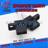 YS貼片機通信介面KHY-M66TE-00