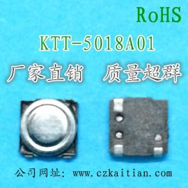 新款 迷你蜂鸣器 高度为1.8mm**型贴片蜂鸣器5018