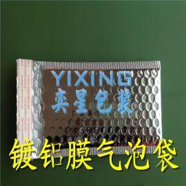 镀铝膜气泡袋铝塑复合袋可订各种颜色