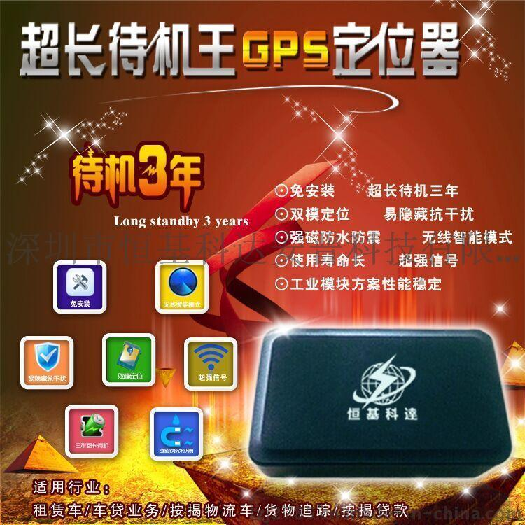 无线GPS定位器,超长待机GPS定位器