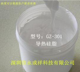 永成祥CX320导热硅脂,1公斤/桶不干导热硅脂,