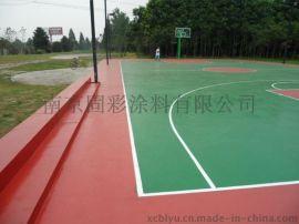 篮球场丙烯酸彩色地坪材料、网球场硅PU弹性地坪施工