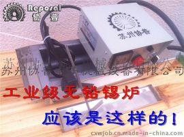 上海批发协普700W SP-1010分体式钛合金 无铅锡炉