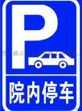 云连交通供应灌南YL-XH-04道路标志牌批发,标志牌价格