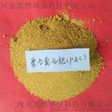 供应清远优级聚合氯化铝