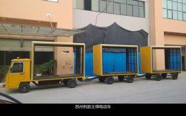 酒店用品电动货车2吨电动平板车LK02-P2电动平板搬运车