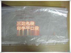 三达包装直销勒流PE印刷平口袋