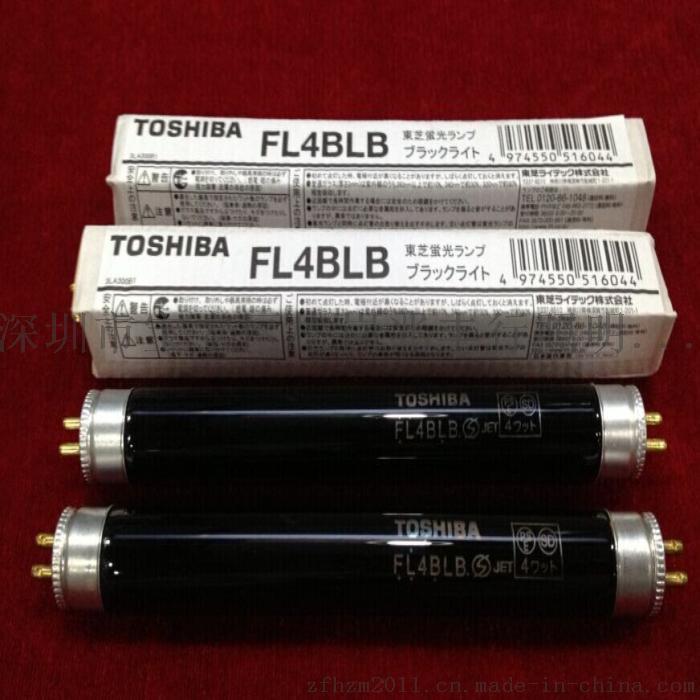 东芝TOSHIBA FL4W 6W 8W BLB黑光灯管