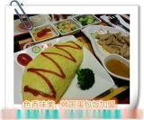 韓國蛋包飯加盟技術培訓盡在上海炫多