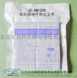廣東勁騰防靜電廠家直銷JS-XW1209梭織超細纖維無塵布,擦拭布