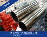 廣東佛山316L不鏽鋼管(鑫鑠不鏽鋼)廠家生產
