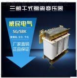 SBK-8KVA三相隔离机床控制变压器 AC380V转AC200V电压可定制