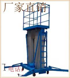 SJY0.3-8升降平臺,升高8米,載重300公斤,維修平臺,登高機