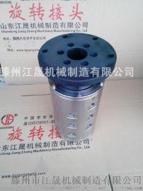 液压多通路旋转接头、不锈钢液压接头厂家