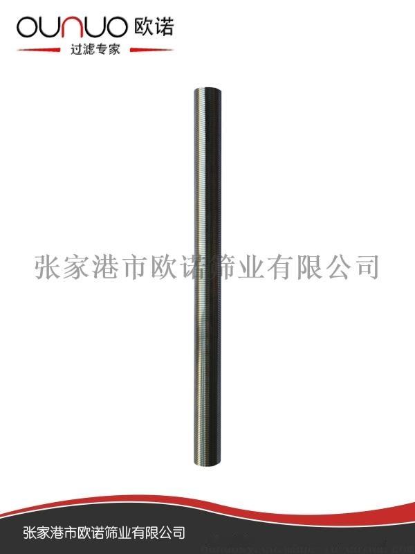 欧诺不锈钢绕丝筛管 正绕绕丝 细型滤芯 全焊式绕丝筛管