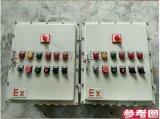 BXK系列防爆控制箱ExdeIIBT4鑄鋁材質IP65