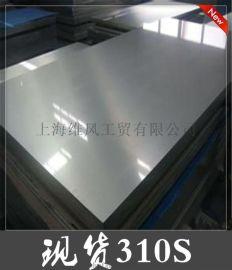供应进口.国产310S不锈钢