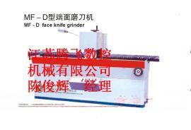 腾飞MF-D端面磨刀机全自动磨刀机数控精密磨刀机刮刀圆刀  切纸刀破碎刀磨刀机