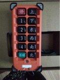 陕西遥控器F21-E2B-8建筑起重机禹鼎新款遥控器