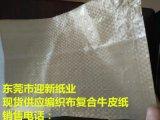 供應迎新  建材傢俱包裝用編織布牛皮紙   紙塑複合牛皮紙廠家