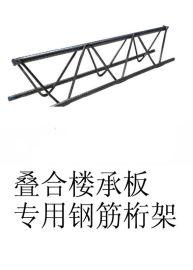 叠合板直角钢筋桁架TD3-70