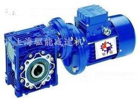 NMRV75减速机 NMRV75蜗轮蜗杆减速机