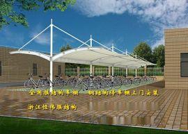 宁德膜结构停车棚公司、宁德阳光板自行车棚方案