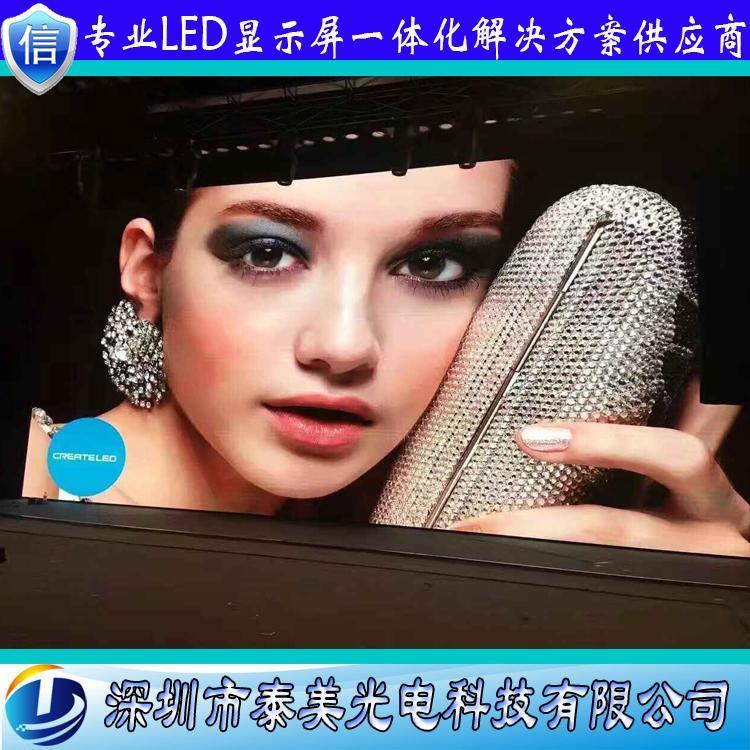 深圳泰美展会专用小间距高清P2.5全彩led广告屏