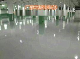 中山耐磨地坪漆塗料廠家施工 珠海工廠耐磨地坪漆工程報價
