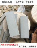 供应天然细腻磨刀石 工厂直销