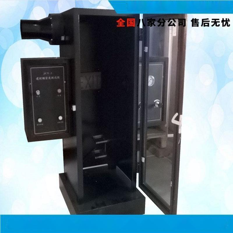 厂价直销 建材烟密度检测仪 测试机