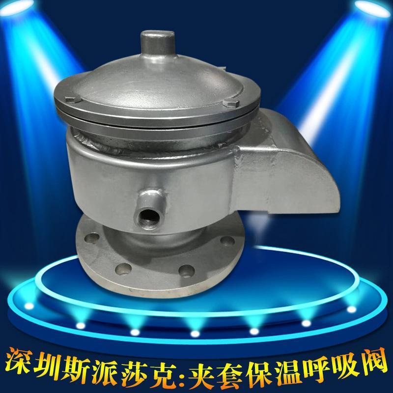 不鏽鋼鑄鋼法蘭JAV夾套保溫呼吸閥DN 2025 32 40 50 65 80 100