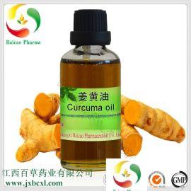 姜黃油姜黃素芳姜黃酮植物提取植物精油