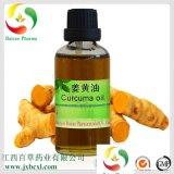 薑黃油薑黃素芳薑黃酮植物提取植物精油