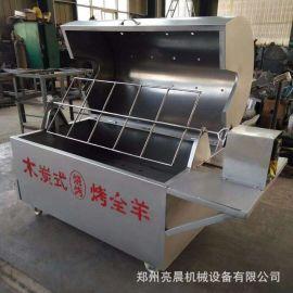 商用无烟烧烤炉 不锈钢烤全羊烤羊腿炉 木炭式烧烤炉厂家直销