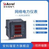 安科瑞ACR120E/J智能三相多功能电表 一路报警仪表
