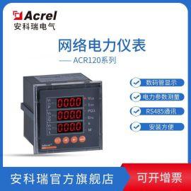 安科瑞ACR120E/J智能三相多功能电表 一路报 仪表