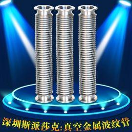訂制KF真空不鏽鋼波紋管304 耐高溫金屬波紋管 彈性元件KF15 25
