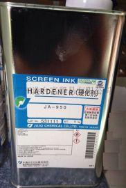 供应日本十条JA-950硬化剂 十条固化剂 日本十条JUJO油墨
