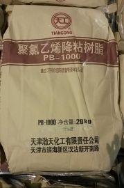 PB-1000 PVC降粘树脂