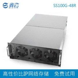 48盘位 磁盘阵列 IPSAN NAS ISCSI网络存储 鑫云SS100G-48R