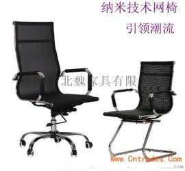办公椅厂家、弓形办公椅、弓形网椅办公椅、纳米办公椅、透气纳米丝网布办公椅