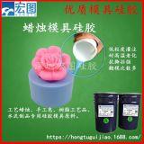 工藝蠟燭香皁硅膠模具供應|宏圖廠家供應開模液體硅膠