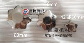 不锈钢梅花手轮 304梅花手轮 卫生级梅花手轮
